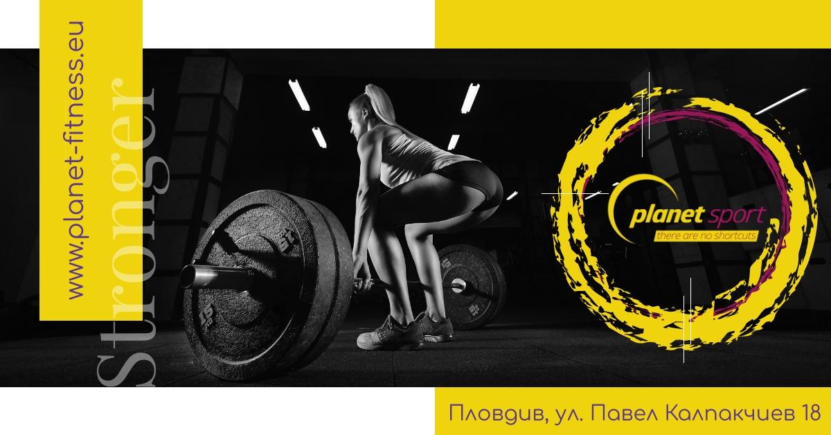 Фитнес зала в Пловдив - Planet Sport