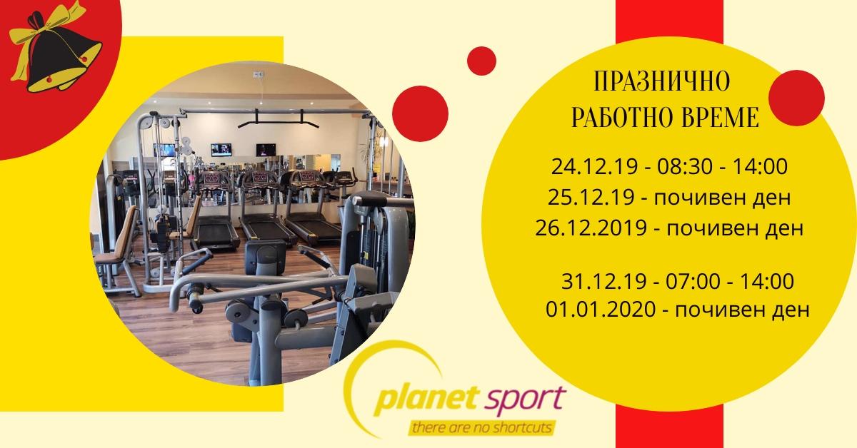 Празнично работно време фитнес зала Планет Спорт