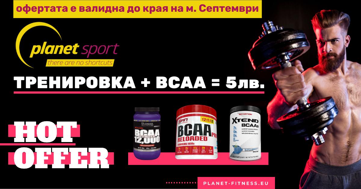 Подарък доза BCAA към всяка тренировка
